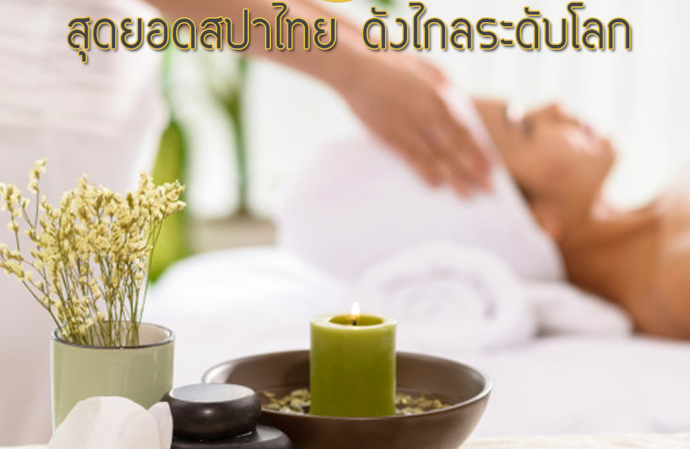 <span class='p-name'>Top 10 World-Famous Spas in Thailand</span>